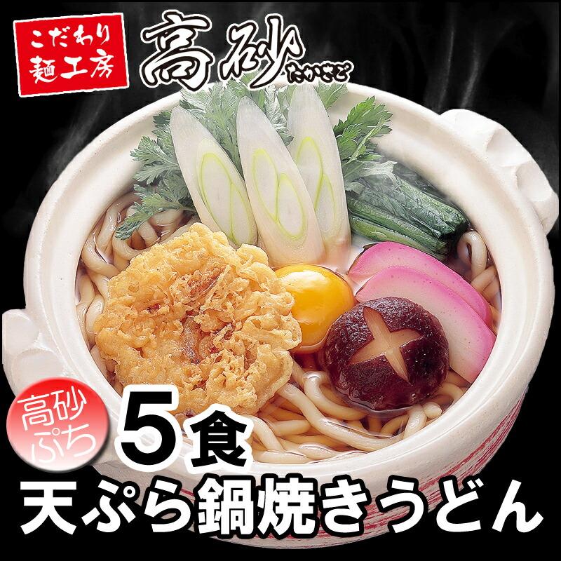 天ぷらなべ焼きうどん 天ぷら 高砂ぷち