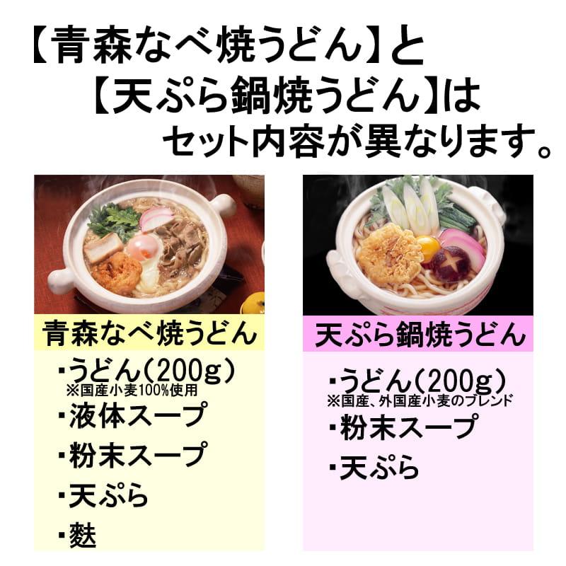 青森なべ焼うどんと天ぷらなべ焼きうどん
