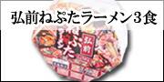 弘前ねぷたラーメン3食