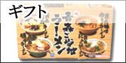 青森ご当地ラーメン8食