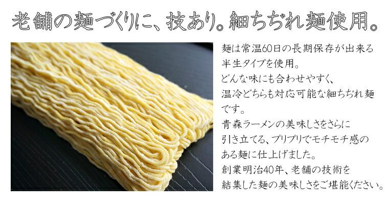 青森ラーメン麺