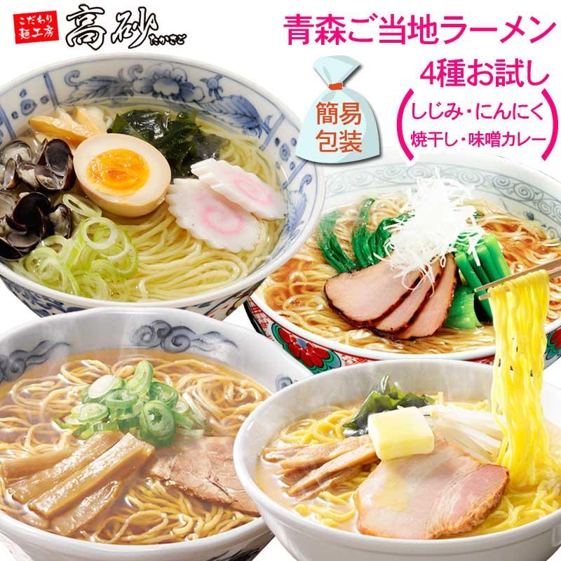 青森ご当地ラーメン4種(味噌カレー)