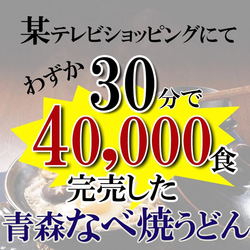 某テレビショッピングで30分4,000食完売