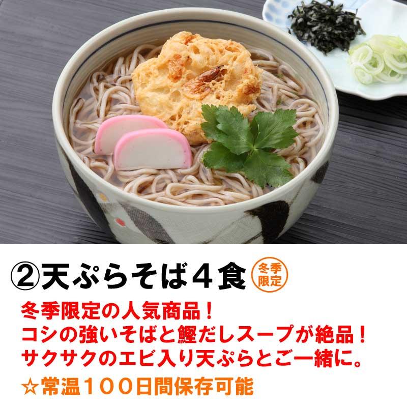天ぷらそば4食
