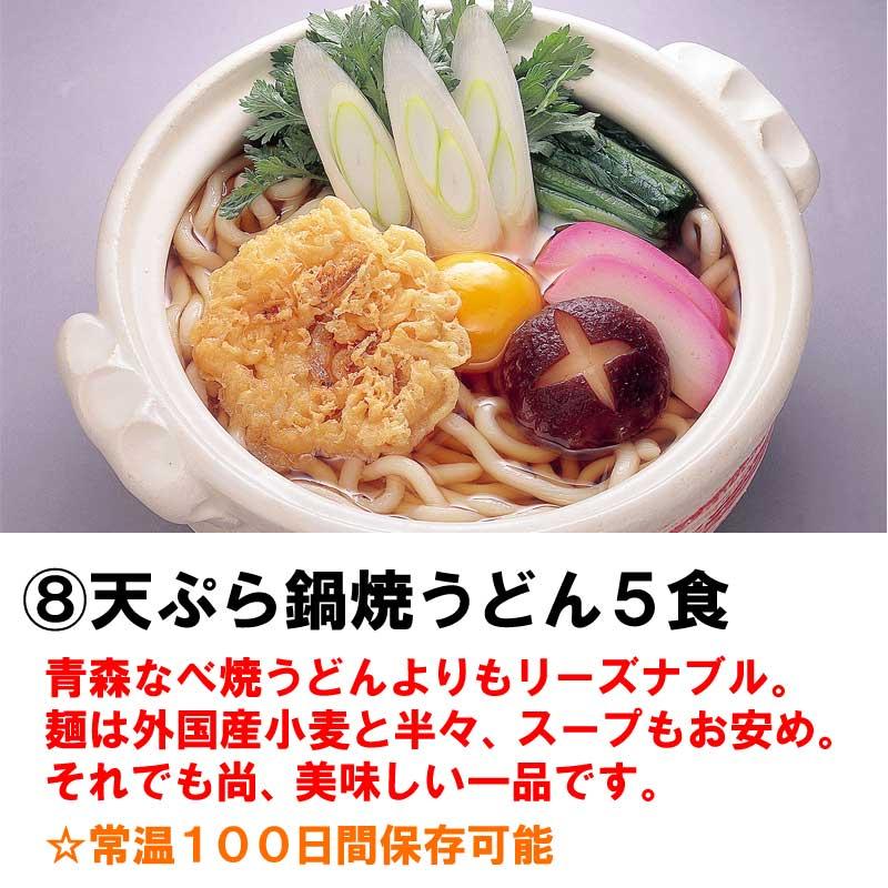 青森なべ焼うどん2食+青森味噌カレーラーメン2食