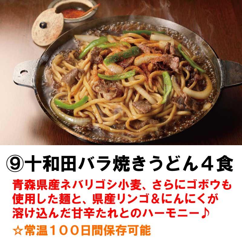 十和田バラ焼きうどん4食ギフト