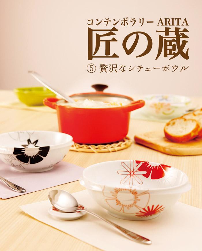 匠の蔵 第5弾 有田なら、もっとおいしい。『贅沢なシチューボウル』