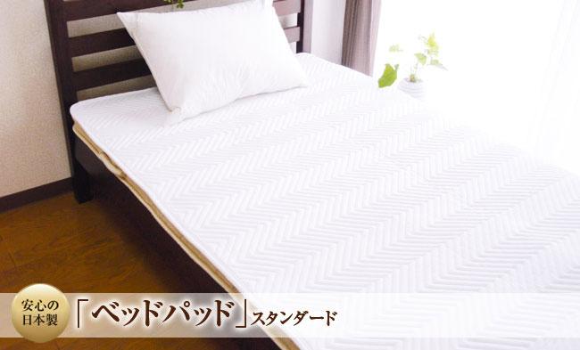 日本製ベッドパッドスタンダード
