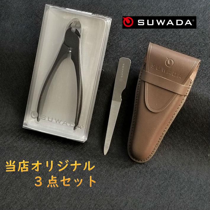 SUWADA ブラックL 当店オリジナル三点セット(セット内容:ブラックL・爪やすり・革ケースL) 革ケース選べる2カラー