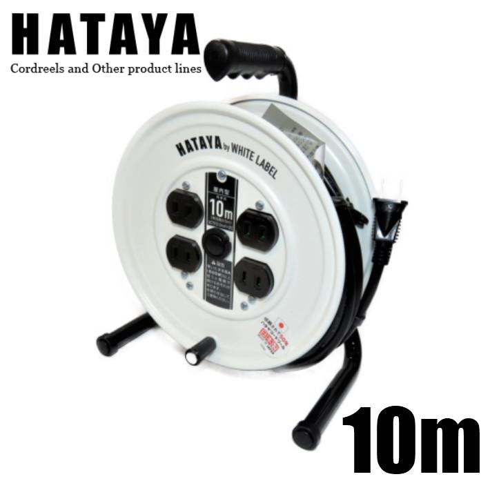 HATAYA コードリール 10m  標準型 ホワイト JS-101W
