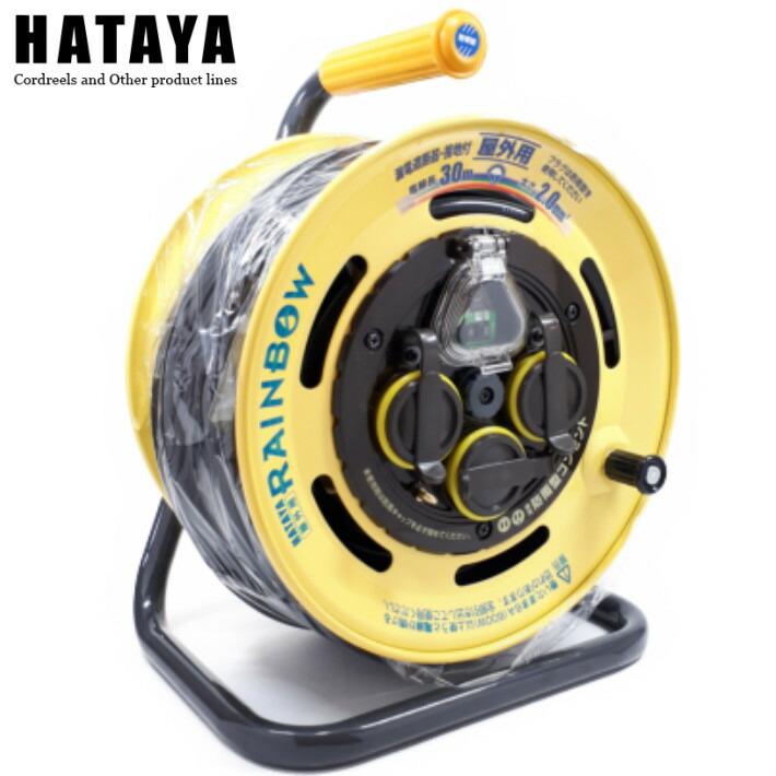HATAYA レインボーリール 屋外用 BE-30K 30m 漏電遮断器付 100V用
