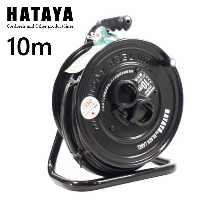 HATAYA by BLACK LABEL 屋外用 SS-10B型 10m (有効長:9.5m)防雨タイプ 黒