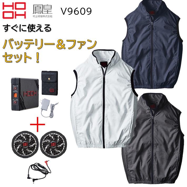 HOOH 鳳皇 V9609 快適ウェア ベスト バッテリー・ファンセット