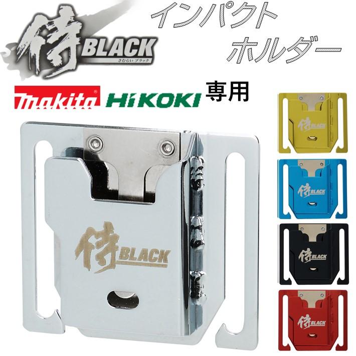 侍BLACK インパクトホルダー マキタ Hikoki専用