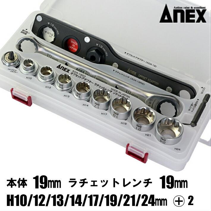 ANEX オフセットアダプター 19mm・ラチェットレンチ19mm・ソケットセット AOA-19S3
