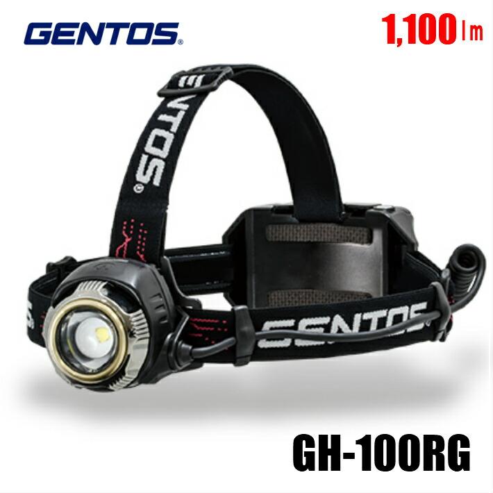 GENTOS ヘッドライト GH-100RG