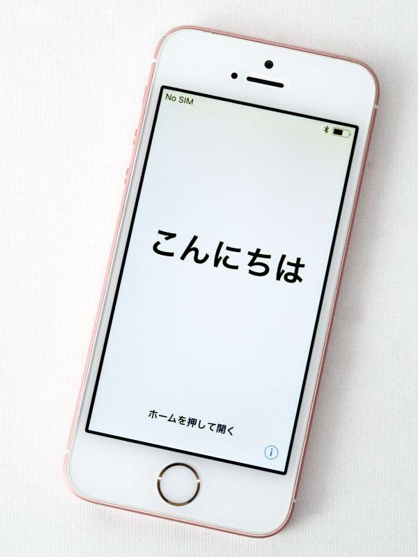 f3acb6a180 【Apple】【SoftBankのみ】アップル『iPhone SE 64GB SoftBank』MLXQ2J/A ローズゴールド iOS11.0.3  4型 白ロム ○判定 スマートフォン【中古】