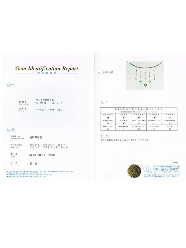 【MIKIMOTO】【鑑別書】ミキモト『K18WG ネックレス デマントイドガーネット1.30ct ダイヤ1.78ct フラワーモチーフ』1週間保証【中古】