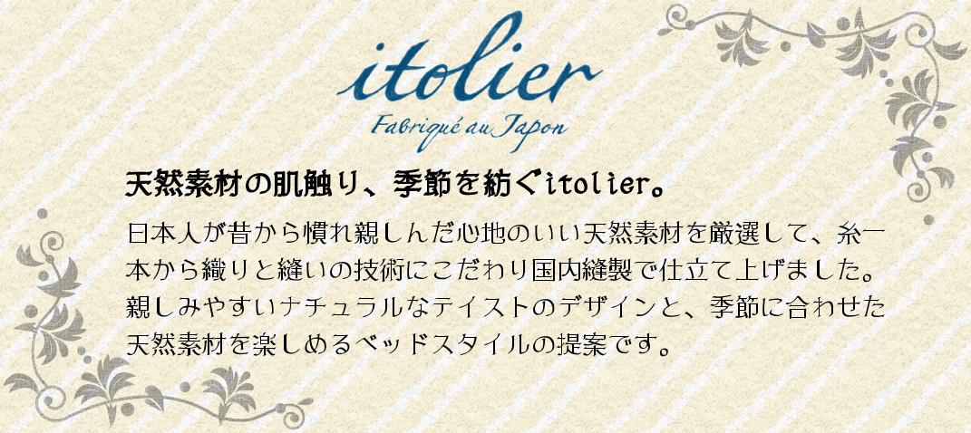 itolier イトリエ