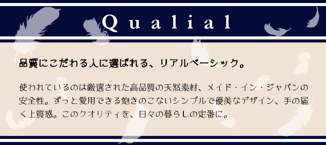Qualial クォリアル