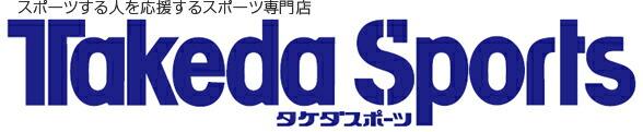タケダスポーツ