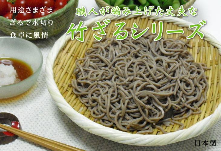 用途さまざま ざるで水切り 食卓に風情 職人が編み上げた丈夫な竹ざるシリーズ