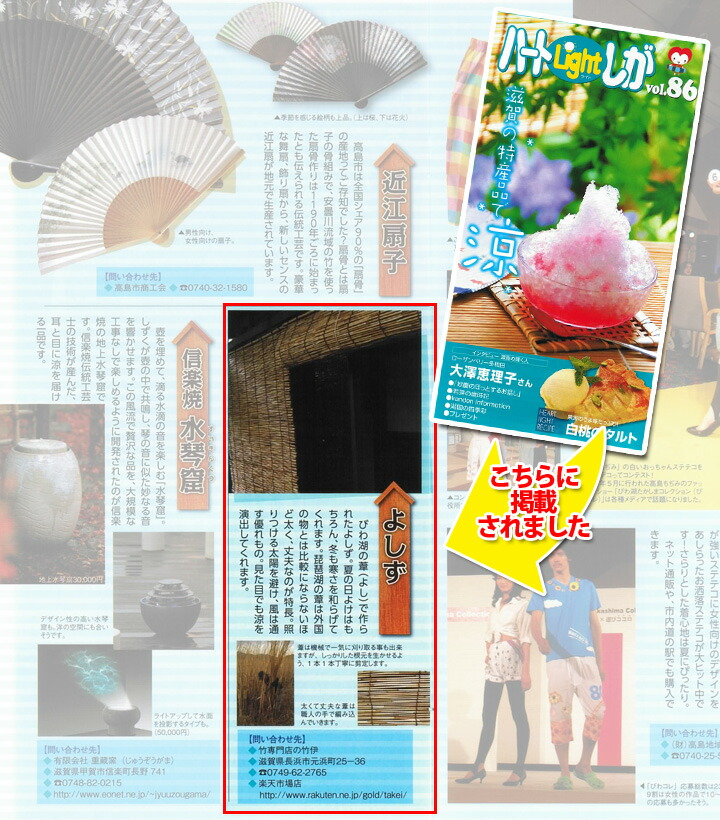 当店のよしずが関西電力が発行している季刊誌に掲載されました。