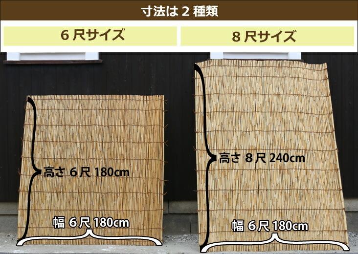 寸法は2種類 6尺サイズ(180cm×180cm)と8尺サイズ(240cmと180cm)です。