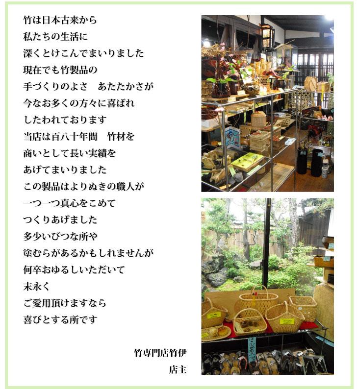 竹専門店の竹伊 店舗案内