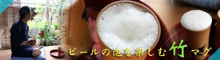 国産 日本製 竹製 タンブラー ビアカップ ビアマグ