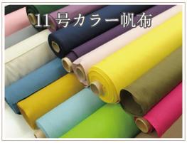 11号カラー帆布