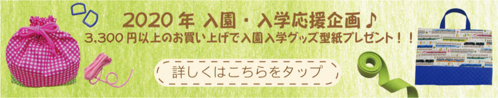 入園入学レシピプレゼント