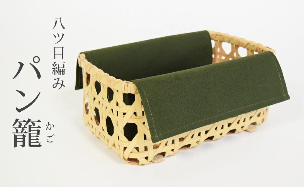 八ツ目編みパン籠