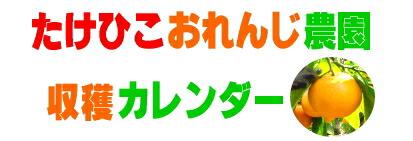 みかん収穫カレンダー
