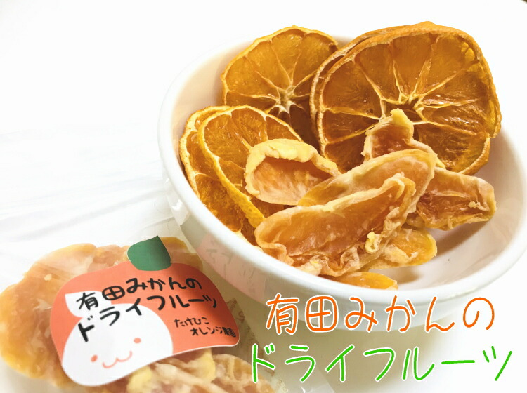 有田みかんのドライフルーツ