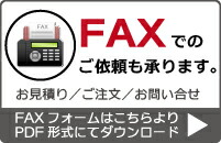 FAX ORDER