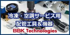 BBKテクノロジーズ