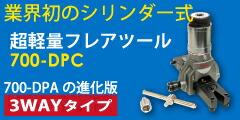 700-DPC