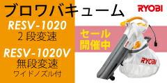 RESV-1020