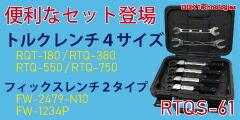 RTQS-61