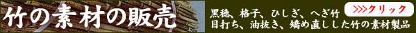 竹の素材 材料 販売
