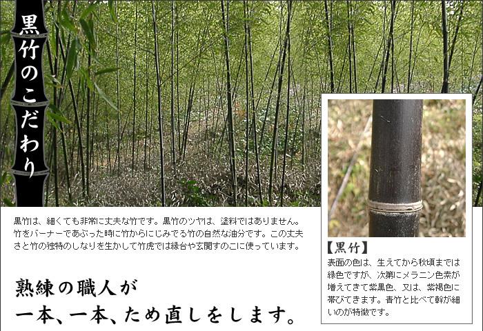黒竹�����り
