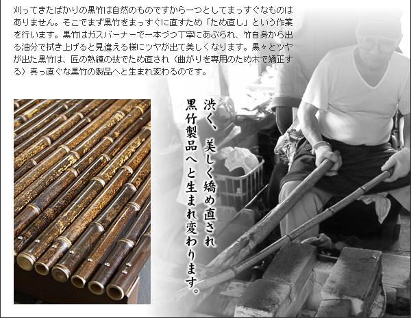 黒竹製品へと生まれ変わります