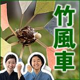 竹風車の作り方〜竹細工入門!竹の玩具〜