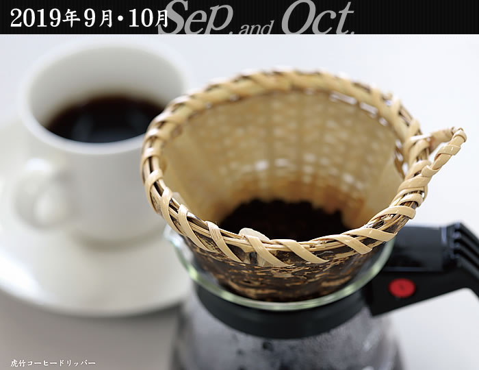 日本唯一の虎竹コーヒードリッパー