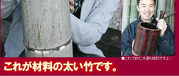これが材料の太い竹です。