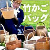 竹かごバッグの魅力