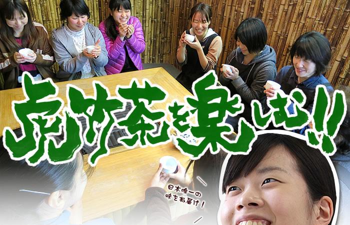 虎竹茶を楽しむ!!