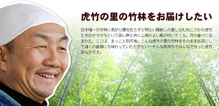 虎竹の里の竹林をお届けしたい