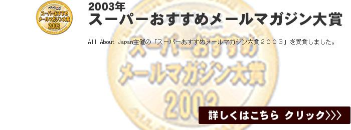 スーパーおすすめメールマガジン大賞2003